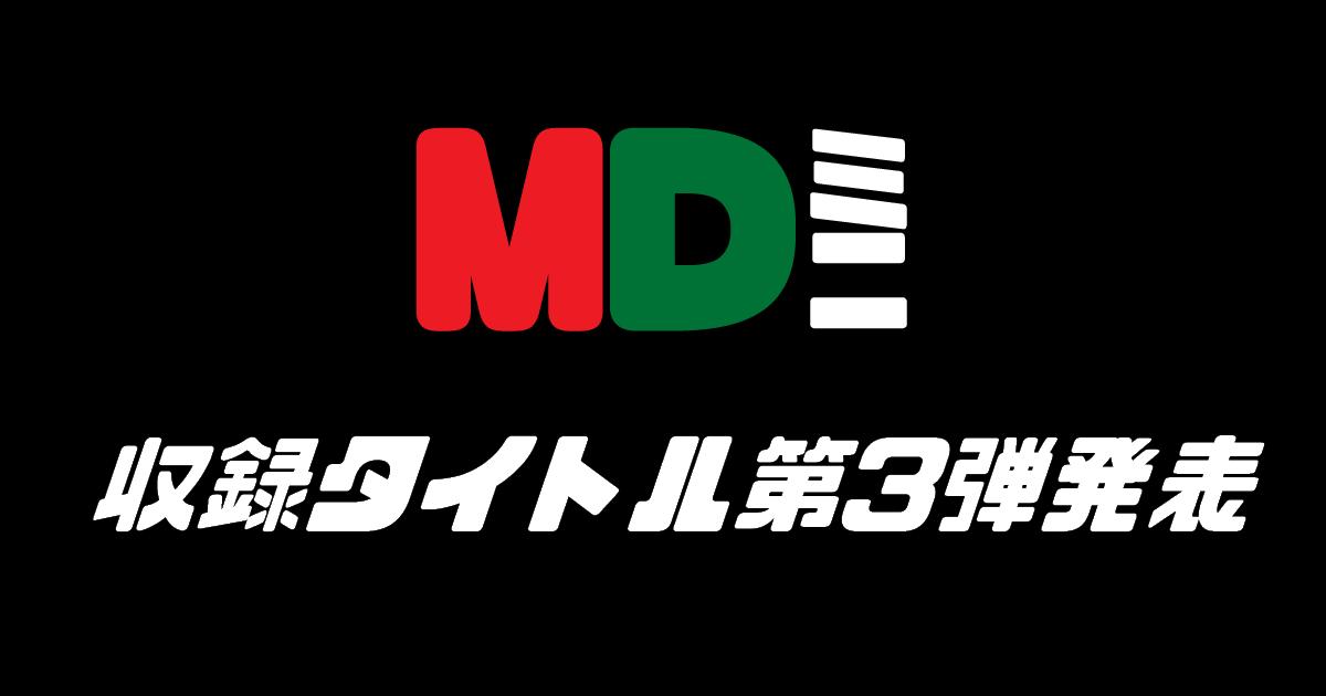 メガドライブミニの収録タイトル第3弾が発表