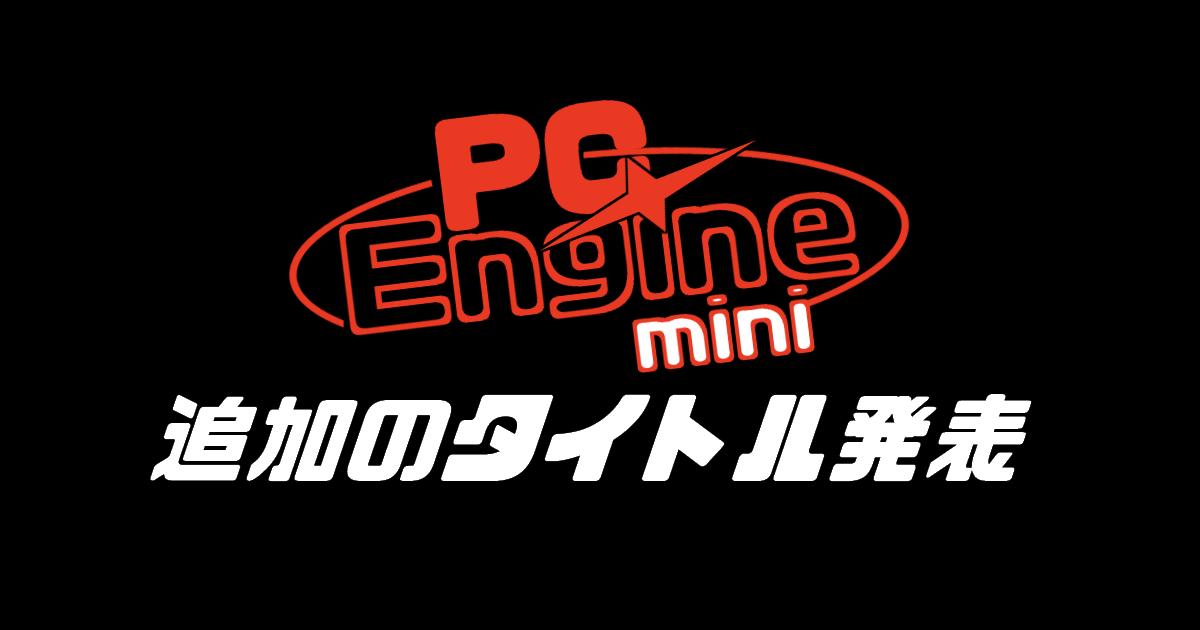 PCエンジン mini の追加タイトル発表
